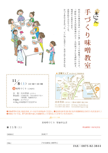 米味噌づくり2014(古木里庫)-.jpg