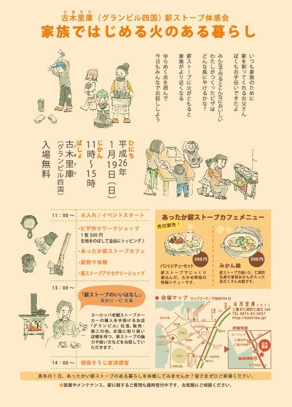 薪ストーブイベントチラシ_ブログ用_オレンジ.JPG