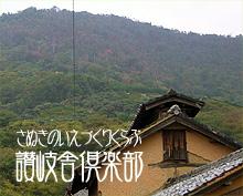 sanuki-a.jpg