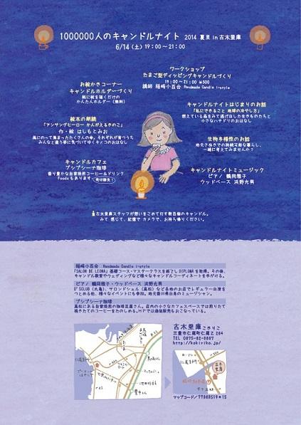 ブログ用(裏).jpg