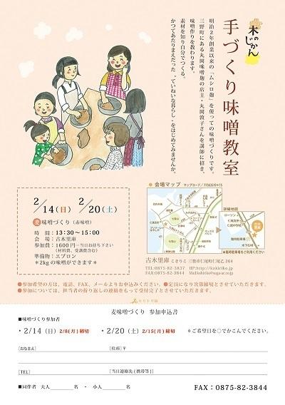 麦味噌づくり2016(古木里庫)-2.jpg